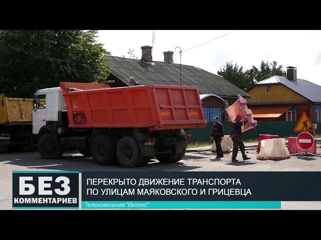 Без комментариев. 16.07.19. Перекрыто движение на ул. Маяковского и Грицевца.