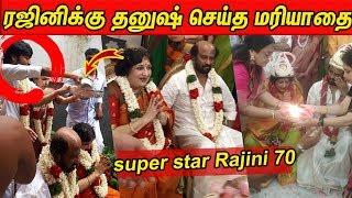 ரஜினிக்கு தனுஷ் செய்த மரியாதை | Super star rajini 70 | Dhanush Latest | Rajini latest | cineNXT