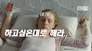 [결말포함]싸이코페스 아들이 엄마에게 저지른 것, 야한영화X, 충격 반전,스릴러