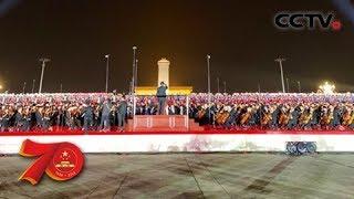 [人民欢歌]声光交织 色彩缤纷 绘就绚丽画卷| CCTV