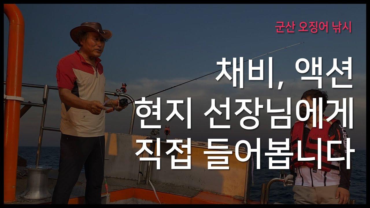 군산 오징어 낚시 2탄!!  선장님에게 액션과 채비에 대해 들어 봅니다.