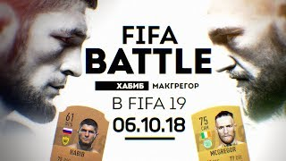 ХАБИБ ПРОТИВ КОНОРА | FIFA BATTLE