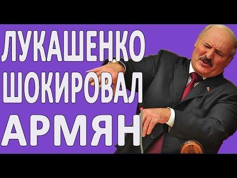 Лукашенко про Пашиняна, Алиева и Нагорный Карабах #новости2018 #Армения #Азербайджан #Беларусь #ОДКБ