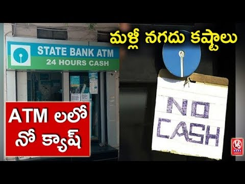 Special Report On Hyderabad City ATM Centers | No Cash Boards At ATMs | V6 News