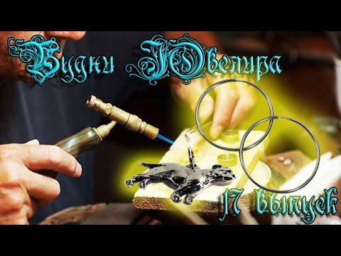 Серьги Кольца(Конго)-изготовление\silver earrings