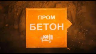 Производство и продажа бетона в Москве с доставкой(Компания №1 на рынке Москвы по производству и реализации бетонных смесей! Наш сайт - http://prom-beton.ru/ Постоянным..., 2016-04-29T10:05:32.000Z)