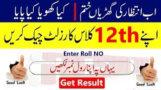 12 Class Result 2018 || Check Online 2nd Year All Punjab Board Result 2018 ||