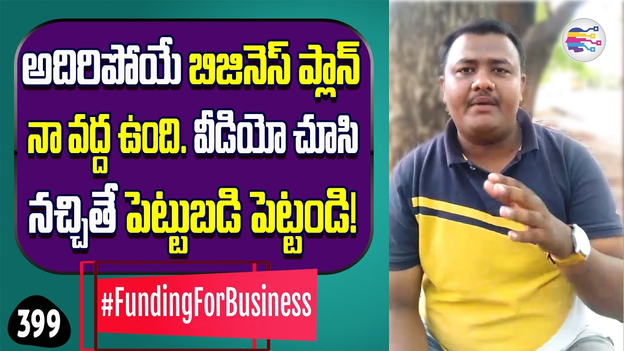 How to get funding for a business telugu   crowdfunding for BigBrother startup  - 399