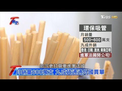 甘蔗吸管月銷600萬支 9成銷往國外 T觀點 20190817 (2/4)