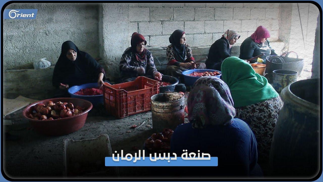 سيدات في إدلب أحببن -دبس الرّمان- فأتقنّ صنعته وجعلن للفقراء منه نصيباً  - 07:53-2021 / 10 / 19