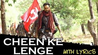 Cheen Ke Lenge | Full Song With Lyrics | Chakravyuh