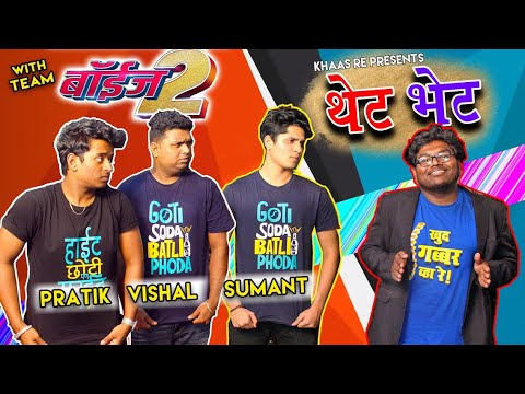 Thet Bhet With Team Boyz 2 | Vishal, Sumant & Pratik | E04 | Khaas Re TV