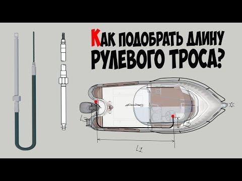 🚤 Как подобрать длину рулевого троса для лодочного мотора