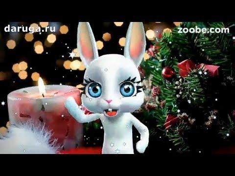 Очень прикольные поздравления с Новым годом с наступающим новогодние видео пожелания на новый год - Видео приколы ржачные до слез