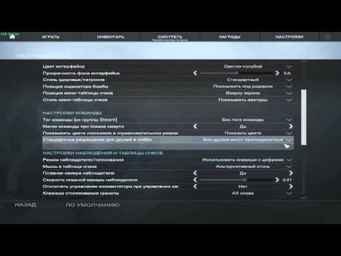 Настройка CS GO видео, советы о FPS.