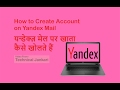 How to Create Account on Yandex Mail