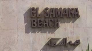 видео Отзывы об отеле » El Samaka Beach (Эль Самака Бич) 3* » Хургада » Египет , горящие туры, отели, отзывы, фото
