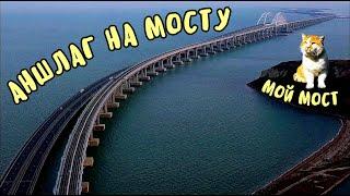 Крымский мост(17.11.2019)На мосту опять АНШЛАГ!На Ж/Д подходах от Северного портала работа кипит!Ура
