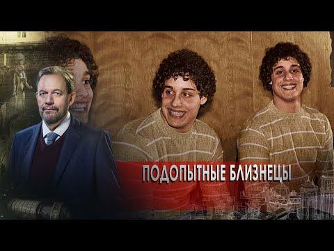 Подопытные близнецы. Неизвестная история (09.11.2020).