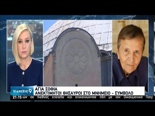 <span class='as_h2'><a href='https://webtv.eklogika.gr/agia-sofia-anektimitoi-thisayroi-sto-mnimeio-11-07-2020-ert' target='_blank' title='Αγία Σοφία | Ανεκτίμητοι θησαυροί στο Μνημείο | 11/07/2020 | ΕΡΤ'>Αγία Σοφία | Ανεκτίμητοι θησαυροί στο Μνημείο | 11/07/2020 | ΕΡΤ</a></span>