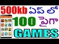 MORE THAN 100 GAMES IN ONE APPLICATION || AMAZING APP FOR ANDROID || TEKPEDIA TELUGU
