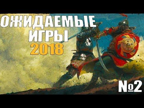TOP 10: самые ожидаемые игры 2018 -  Часть №2