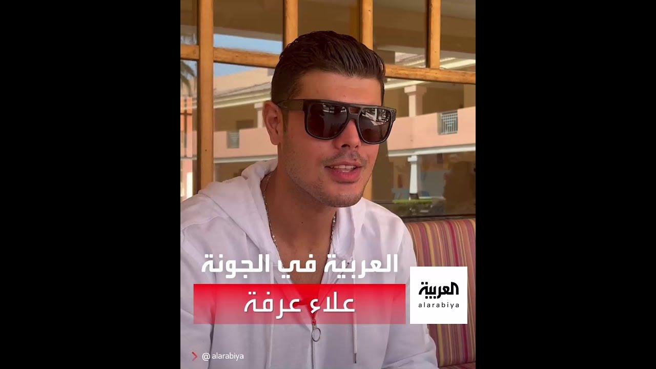 العربية في الجونة تلتقي علاء عرفة