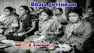 Bhaja govindam Song from Thyagayya Telugu Movie | Chittor V.Nagaiah | Hemalatha Devi