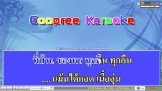 รักน้องพร สดใส รุ่งโพธิ์ทอง คาราโอเกะ remix karaoke