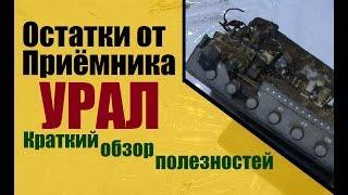 Остатки от РадиоПриёмник Урал Микрухи ракеты