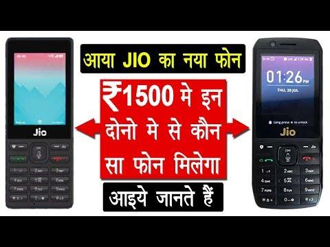आया JIO का 1 और नया फोन   15 सौ में कौन सा मिलेगा ?  Jio 4G Phone  Latest News   Jio New Phone Image