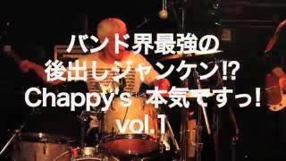 2016年8月28日(日) 下北沢club251 出演:Chappy's and more (D.)チャッ...