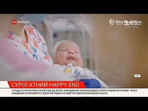 9 родин з Аргентини прилетіли до дітей, народжених сурогатними матерями в Україні