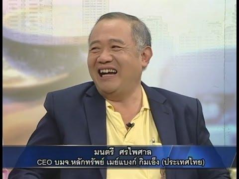 MONEY TALK - ผลงานรัฐบาล กับ ตลาดหุ้นไทย - กันยายน 2559