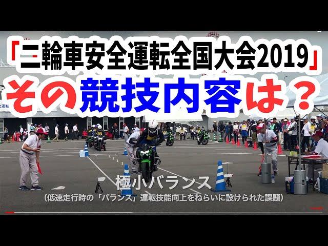 「二輪車安全運転全国大会2019」の競技内容とは?