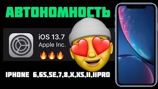 Автономность iOS 13.7 КАК iPhone ДЕРЖИТЬ заряд НА iOS 13.7 айос 13.7 иос 13.7 - iApple Expert