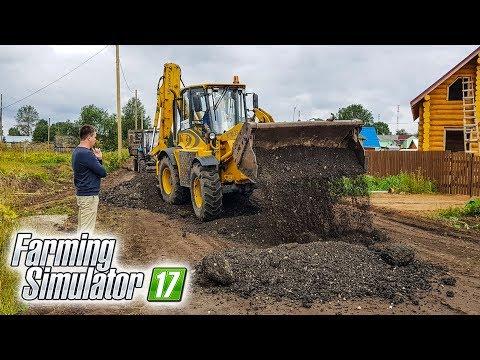 РЕМОНТИРУЕМ ДОРОГУ В ДЕРЕВНЮ! FARMING SIMULATOR 17