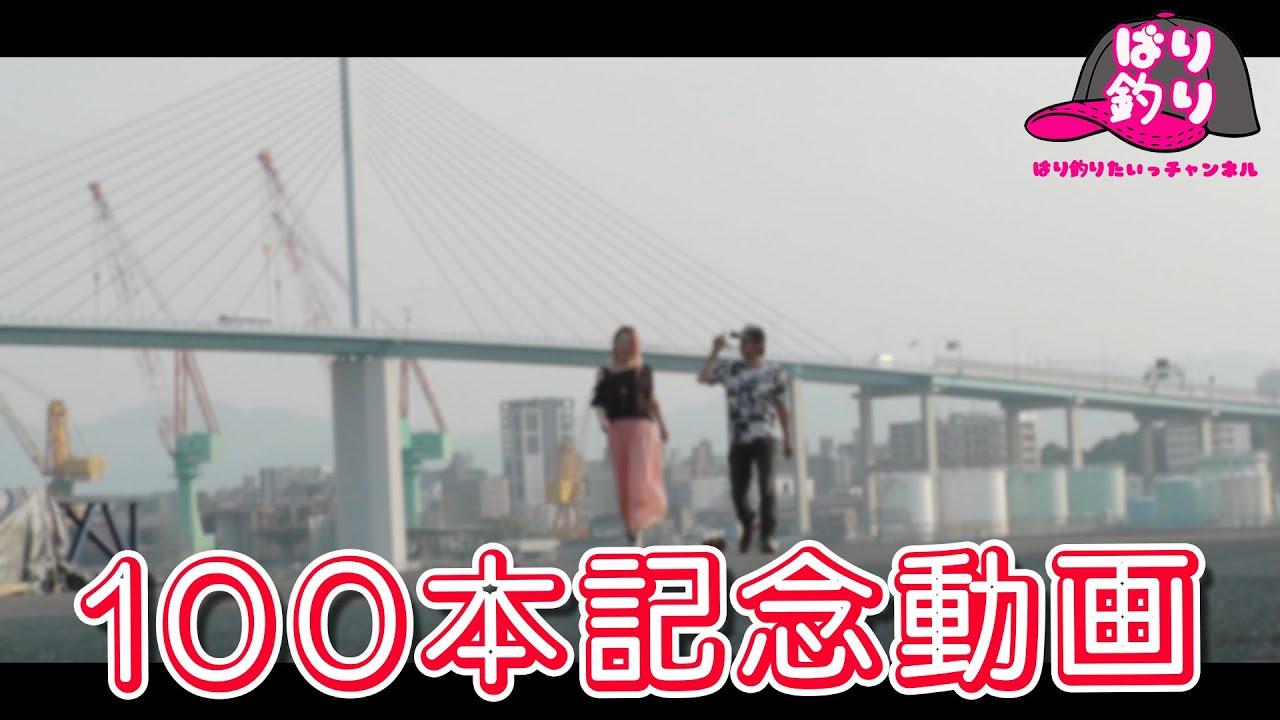 100本記念動画  重大発表あり!#100