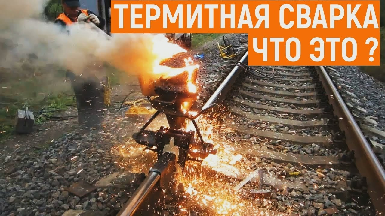 Что такое термитная сварка железнодорожных путей?