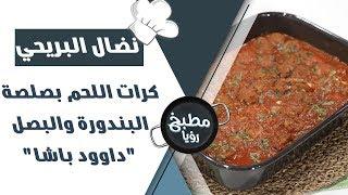 كرات اللحمة من نبيل بصلصة البندوره والبصل - نضال البريحي