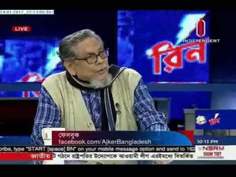 Ajker Bangladesh, 24 January 2017