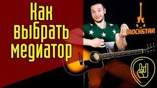 �������� ���� Как выбрать медиатор для гитары? Какой медиатором лучше взять? #ГитараОтАдоЯ №6 ������