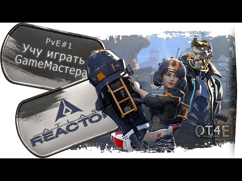 видео: atlas reactor (pve#1) - Учу играть Гейм Мастера.