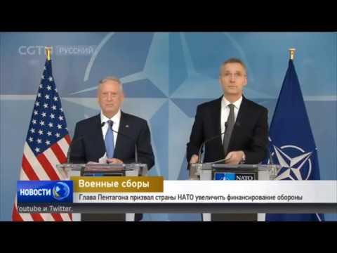 #США Глава Пентагона призвал страны НАТО увеличить финансирование обороны.