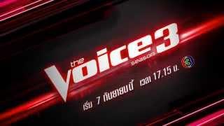 เรียกน้ำย่อย The Voice เสียงจริง ตัวจริง ซีซั่น 3 สัปดาห์ที่ 1