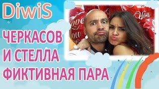 ДОМ 2 новости и слухи на 6 дней раньше эфира: Черкасов и Стелла - фиктивная пара!
