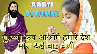 GURU JI KAB AAVENGE HAMARE DESH DJAKASH BULANDSHAHAR    RAVIDASH GURUJI SONG    DJ REMIX   