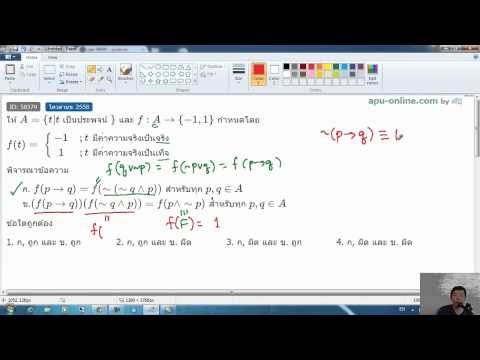 เฉลยข้อสอบโควตามข. วิชาคณิตศาสตร์ ปี 2558 ตอนที่ 1 ข้อ 5