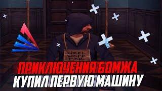 GTA SAMP | КУПИЛ ПЕРВУЮ МАШИНУ НА ARIZONA RP!