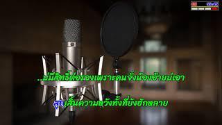 จบแบบงงๆ - กวาง จิรพรรณ เซิ้ง| Music (Cover Midi Karaoke)